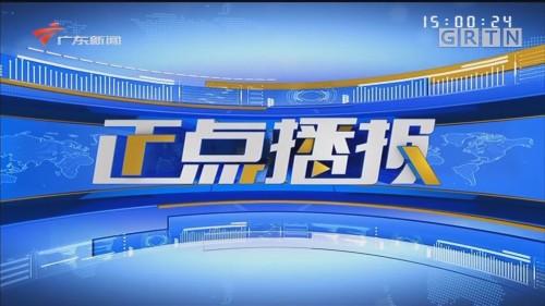 [HD][2020-02-19-15:00]正点播报:国资委:新冠肺炎疫苗研发积极推进