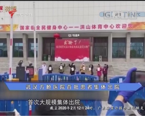 武汉方舱医院首批患者集体出院