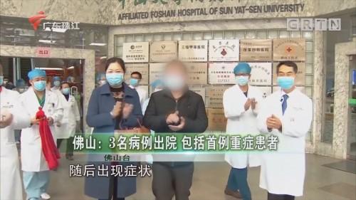 佛山:3名病例出院 包括首例重症患者