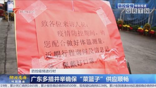 """防控疫情进行时 广东多措并举确保""""菜篮子""""供应顺畅"""