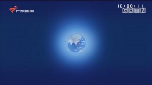 [HD][2020-02-26-16:00]正点播报:广州 二级响应启动 各区防疫不放松