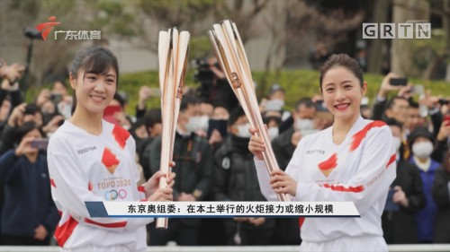 东京奥组委:在本土举行的火炬接力或缩小规模