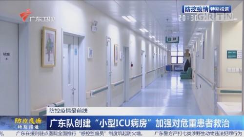 """广东队创建""""小型ICU病房""""加强对危重患者救治"""