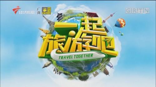 [HD][2020-02-29]一起旅游吧