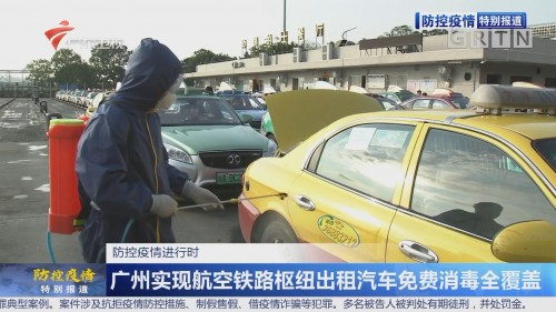 广州实现航空铁路枢纽出租汽车免费消毒全覆盖