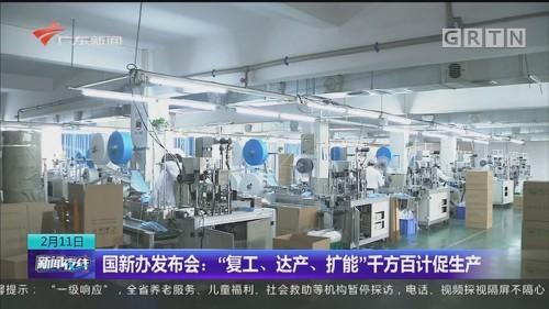 """国新办发布会:""""复工、达产、扩能""""千方百计促生产"""
