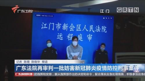 广东法院再审判一批妨害新冠肺炎疫情防控刑事案件