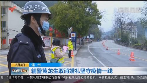 连州:一线工作人员为群众构筑起安全屏障