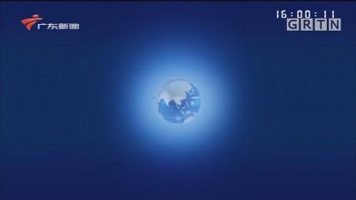 [HD][2020-02-25-16:00]正点播报:广东省政府新闻办举行疫情防控新闻发布会