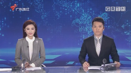 [HD][2020-02-25]珠江新闻眼:国家发改委:分区、分级、精准复工复产