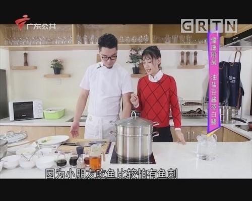 健康厨房:油盐豆酱蒸白鲳