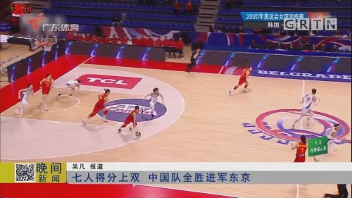 七人得分上双 中国队全胜进军东京