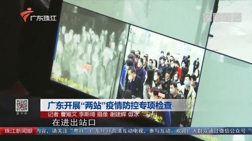 """广东开展""""两站""""疫情防控专项检查"""