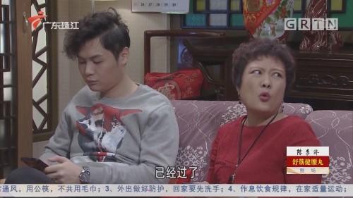 [HD][2020-02-22]外來媳婦本地郎:一碗水端不平(上)