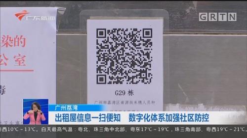 广州荔湾 出租屋信息一扫便知 数字化体系加强社区防控