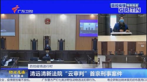"""防控疫情进行时:清远清新法院""""云审判""""首宗刑事案件"""