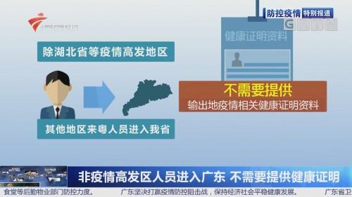 非疫情高发区人员进入广东 不需要提供健康证明