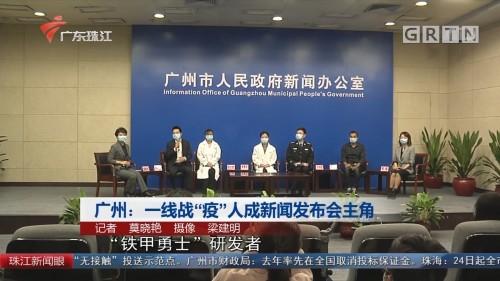 """广州:一线战""""疫""""人成新闻发布会主角"""