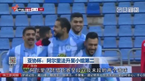 亚协杯:阿尔里法升至小组第二