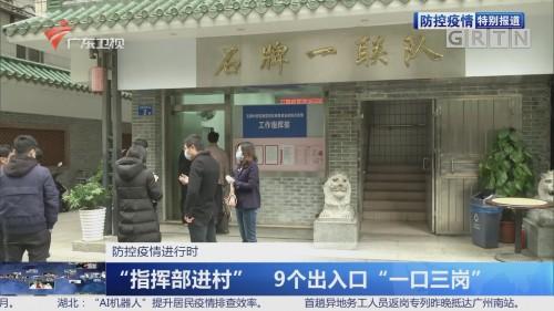 """广州中心城区最大城中村如何实现""""双零""""?"""