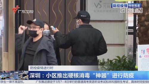 """防控疫情进行时 深圳:小区推出硬核消毒""""神器""""进行防疫"""