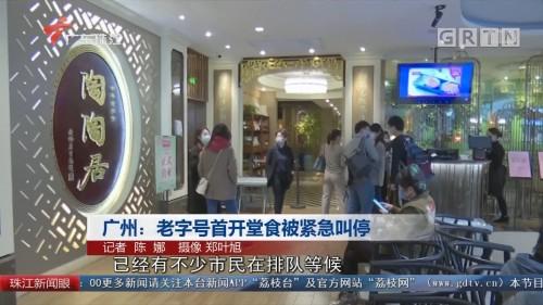 广州:老字号首开堂食被紧急叫停