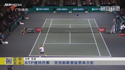 ATP鹿特丹赛 西西帕斯晋级男单次轮
