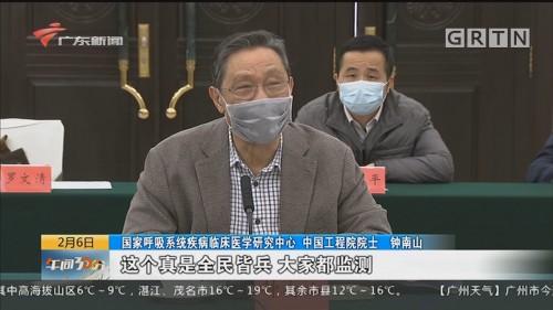钟南山:对疫情要重视 但没有必要恐慌