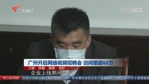 广州开启网络视频招聘会 访问量超60万