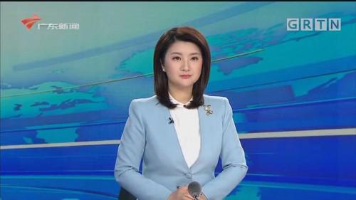[HD][2020-02-13-15:00]正点播报:中共中央决定:应勇任湖北省委书记