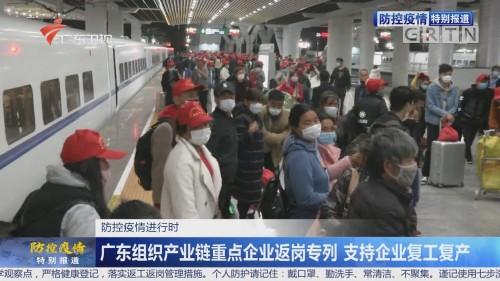 防控疫情进行时:广东组织产业链重点企业返岗专列 支持企业复工复产