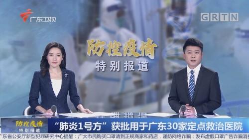 """""""肺炎1号方""""获批用于广东30家定点救治医院"""