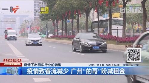 """疫情下出租车行业的转型:疫情致客流减少 广州""""的哥""""盼减租金"""