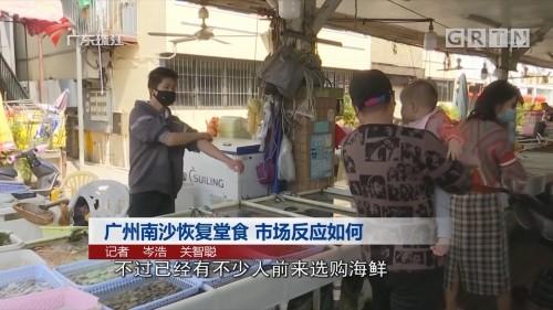 广州南沙恢复堂食 市场反应如何