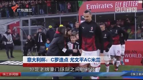意大利杯:C罗造点 尤文平AC米兰