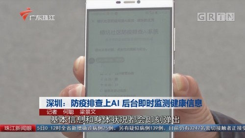 深圳:防疫排查上AI 后台即时监测健康信息