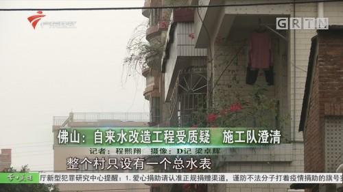 佛山:自来水改造工程受质疑 施工队澄清