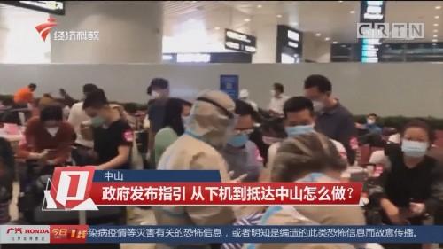 中山:政府发布指引 从下机到抵达中山怎么做?