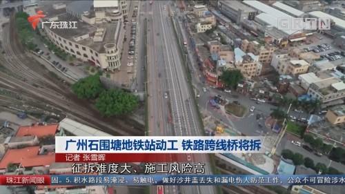 广州石围塘地铁站动工 铁路跨线桥将拆