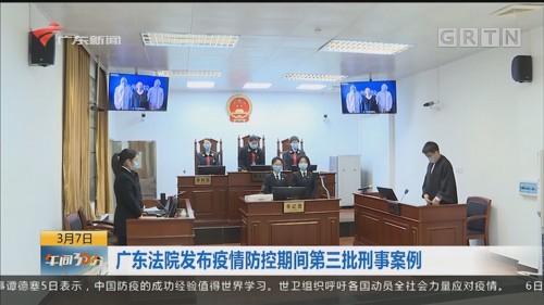 广东法院发布疫情防控期间第三批刑事案例