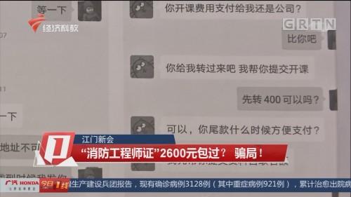 """江门新会 """"消防工程师证""""2600元包过? 骗局!"""