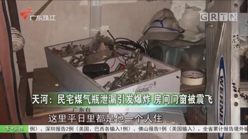 天河:民宅煤气瓶泄漏引发爆炸 房间门窗被震飞