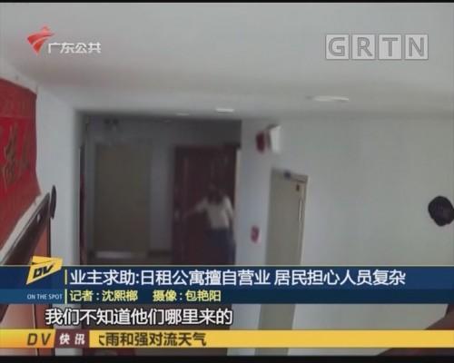 业主求助:日租公寓擅自营业 居民担心人员复杂