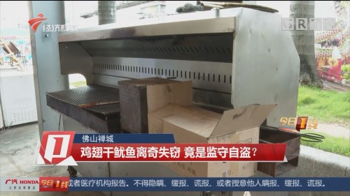 佛山禅城:鸡翅干鱿鱼离奇失窃 竟是监守自盗?