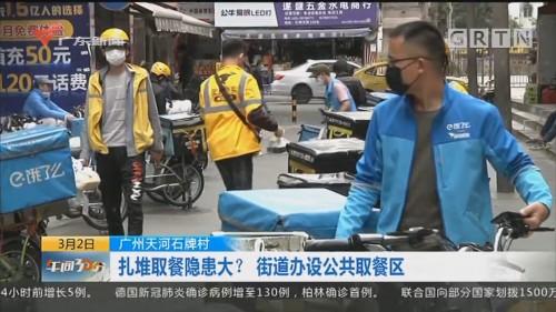 广州天河石牌村:扎堆取餐隐患大?街道办设公共取餐区