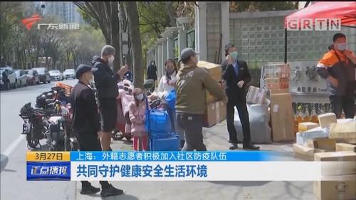 上海:外籍志愿者积极加入社区防疫队伍 共同守护健康安全生活环境