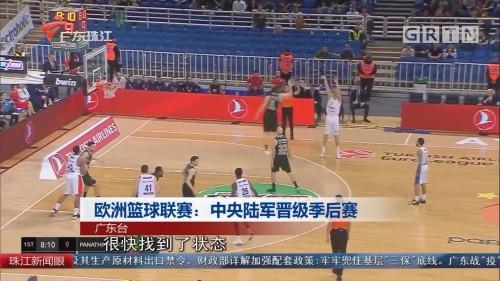 欧洲篮球联赛:中央陆军晋级季后赛
