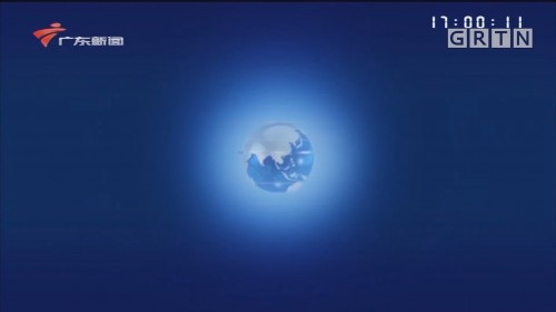 [HD][2020-03-08-17:00]正点播报:第110个国际妇女节 全省联动亮灯 致敬广东最美她力量