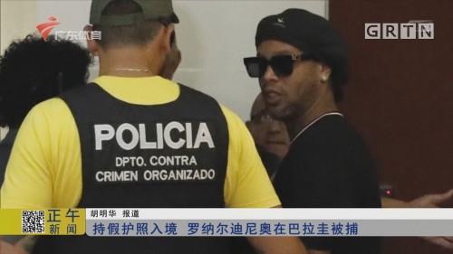 持假护照入境 罗纳尔迪尼奥在巴拉圭被捕