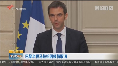巴黎半程马拉松因疫情取消